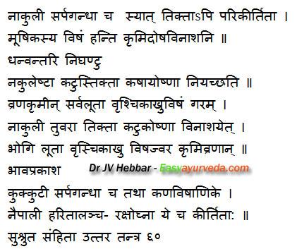 Sarpagandha uses