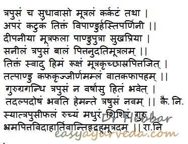 Trapus Khira benefits